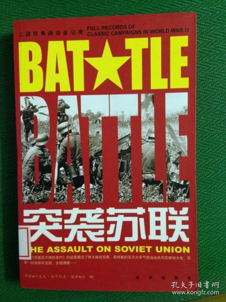空袭苏联---[ID:29707][%#111D5%#]