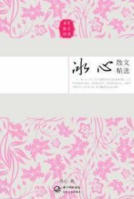 全新正版图书 冰心散文 冰心 著 长江文艺出版社 9787535467393 畅阅书斋