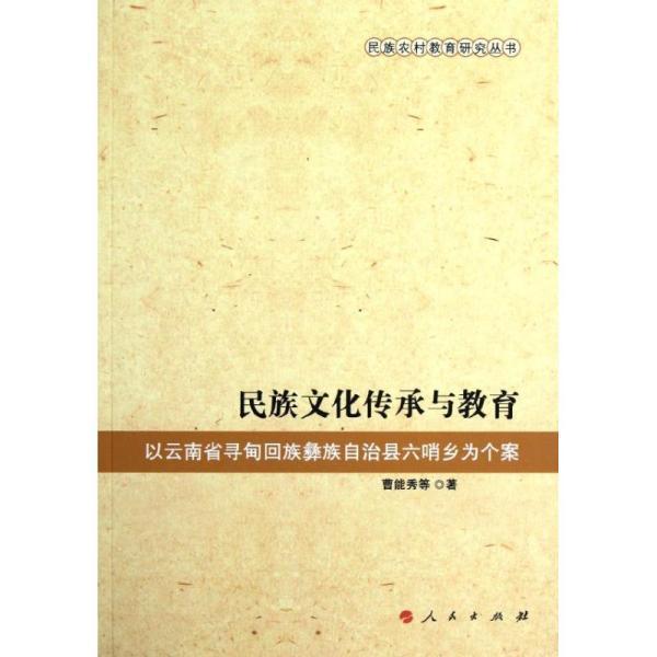 民族文化传承与教育:以云南省寻甸回族彝族自治县六哨乡为个案