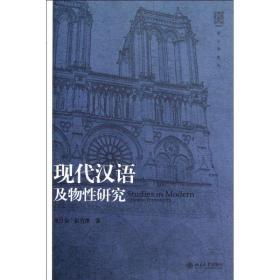 语言学论丛:现代汉语及物性研究