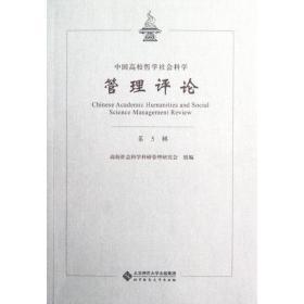 中国高校哲学社会科学管理评论(第5辑)