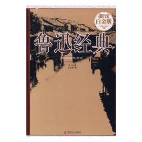 全新正版图书 鲁迅经典 鲁迅著 吉林文史出版社 9787547234815 龙诚书店