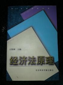 经济法原理b2-2