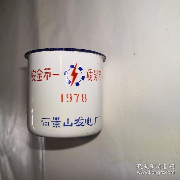 老搪瓷缸子(写-安全第一质量第一,石景山发电厂)