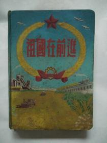 老日记本:祖国在前进