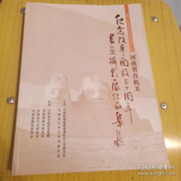 河南省直机关纪念改革开放30周年书画摄影作品集