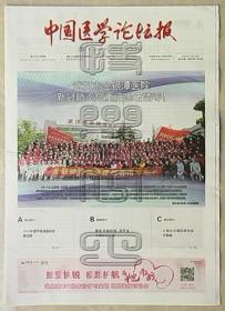 中国医学论坛报2020年4月16日-武汉市金银潭医院新冠肺炎危重症患者清零!