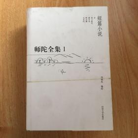师陀全集.1~2(第一卷~第二卷).短篇小说