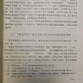 关于1927年南京事件或''宁案''的期刊一本