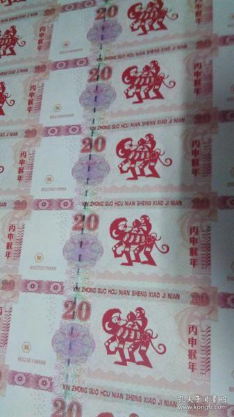 中华猴年宝钞大炮筒