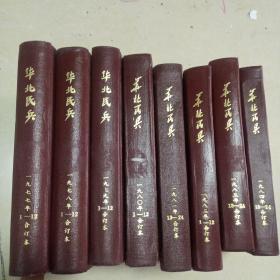 华北民兵 合订本(8本合售)