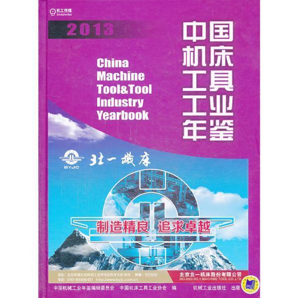 中国机床工具工业年鉴(2013)