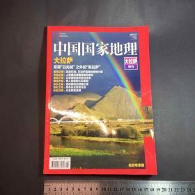 中国国家地理 大拉萨