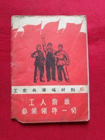 工农兵演唱材料(6)工人阶级必须领导一切【64开】