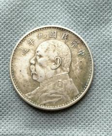 民国九年银币(包真包老)