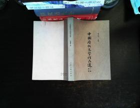 中国历代文学作品  上 (上编 第二册)