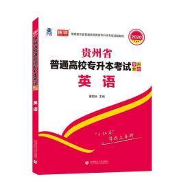 贵州省普通高校专升本考试专用教材 英语