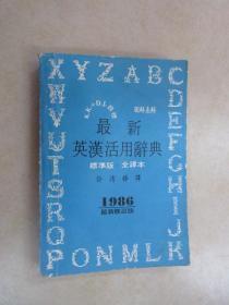 最新英汉活用辞典  标准版   全译本  (1986 最新修订版  )