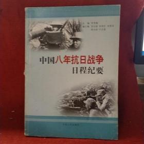 中国八年抗日战争日程纪要