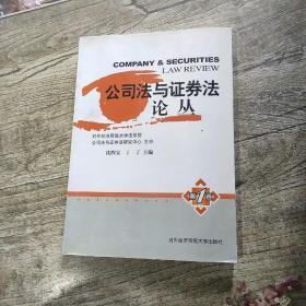 公司法与证券法论丛.第1卷