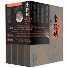 全新正版现货 茅盾文学奖获奖作品:金瓯缺(全4册)