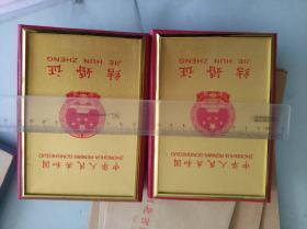 中华人民共和国结婚证空盒一对