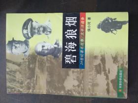 碧海狼烟20世纪著名战争/太平洋战争