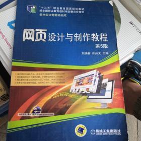 网页设计与制作教程(第5版)