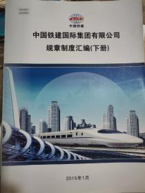 中国铁建国际集团有限公司规章制度汇编上下册重达三公斤