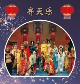 齐天乐晚会 央视1987年西游记电视剧组联欢晚会清晰双碟DVD光盘