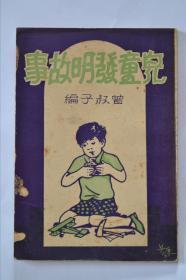 儿童书局 《儿童发明故事》 全场包邮
