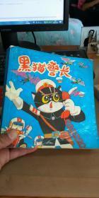 黑猫警长(彩色合订本,正版,无涂画笔记,品如图)
