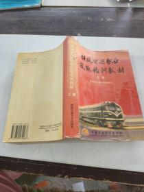 铁路货运职业技能培训教材(上册)