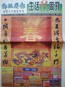 《邮政周刊》北京入户直投专刊,2000年2月2日,全16版,内容见图。