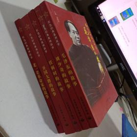 红色经典系列故事:任弼时,刘少奇,毛泽东的故事,开国大将,老一辈革命家的故事,5本合售