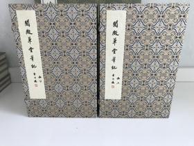 阅微草堂笔记(两函十二册)
