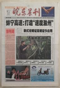 报纸:《皖东晨刊》创刊号(2004年7月1日)