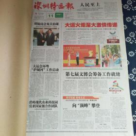 深圳特区报 2011年5月(11-20日)