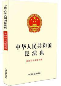 预售正版 2020 民法典 中华人民共和国民法典 含新旧与关联对照 两会修订版