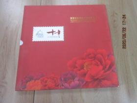 北京论坛 文明的和谐与共同繁荣  带盒 精装本