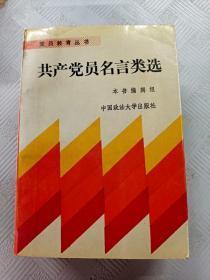 EA6011959 共产党员名言类选--党员教育丛书
