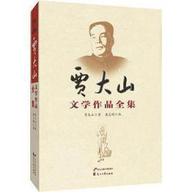 贾大山文学作品全集