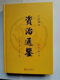 资治通鉴(精装全6册 汇评精注本)
