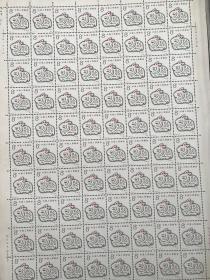 整版生肖邮票(兔,1988)