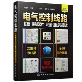 电气控制线路:基础·控制器件·识图·接线与调试