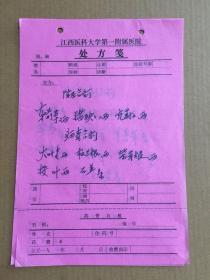 江西医科大学第一附属医院中医药方7张