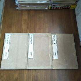 论语汇纂 3册全 和刻本