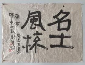浙江书协主席鲍贤伦书法