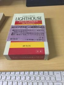 日文版:英和辞典