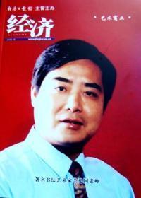 经济_杂志